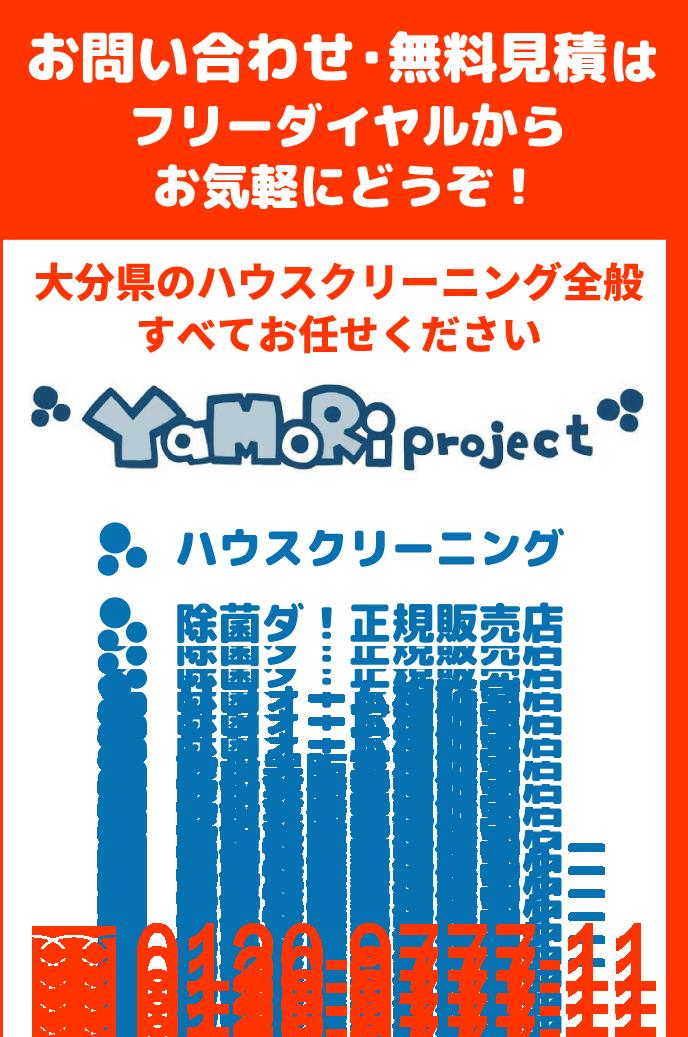 YaMoRi Project お問い合わせ・無料お見積りはフリーダイヤルからお気軽にどうぞ