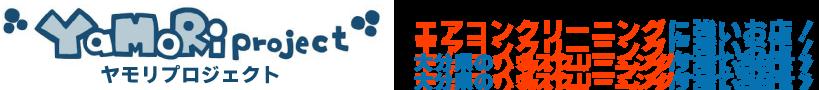 大分市のYaMoRi Project ヤモリプロジェクト《大分市のエアコンクリーニングに強いお店・ハウスクリーニング全般お任せください》