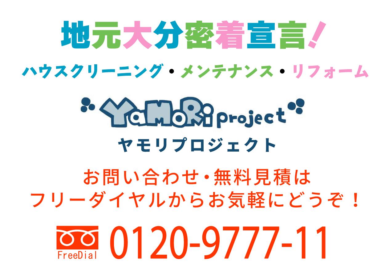 YaMoRi Projectへのお問い合わせ・無料見積はお気軽にどうぞ